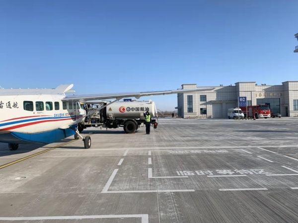 中航油海拉尔中心供应站圆满保障两通用机场试飞通航供油