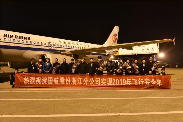国航浙江分公司顺利实现2019安全飞行年