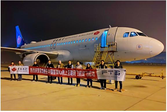 中国首架Ka机上互联网飞机试飞成功