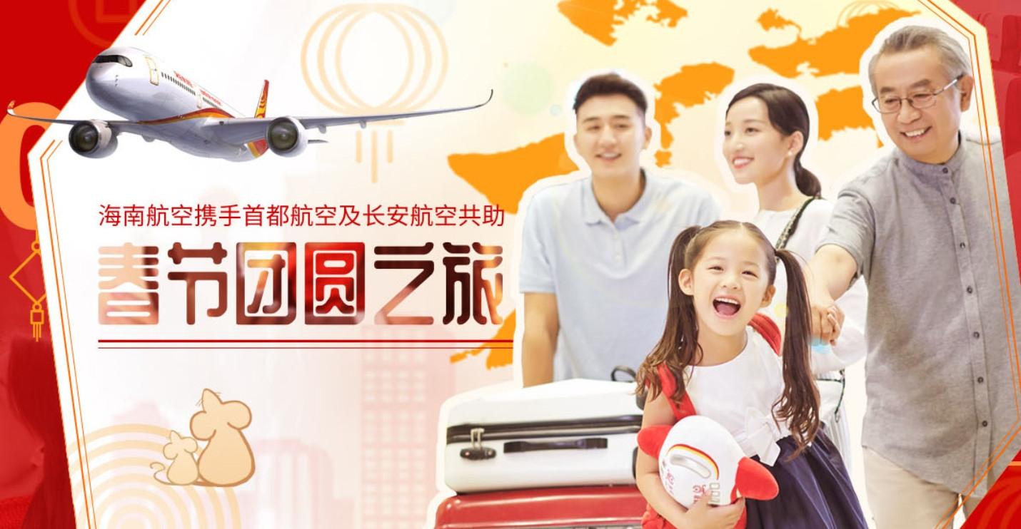 海南航空官网与移动客户端新春升级