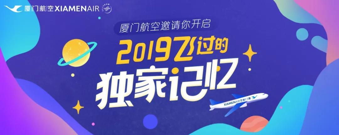 厦门航空游客年度账单:2019年飞过的独家影象