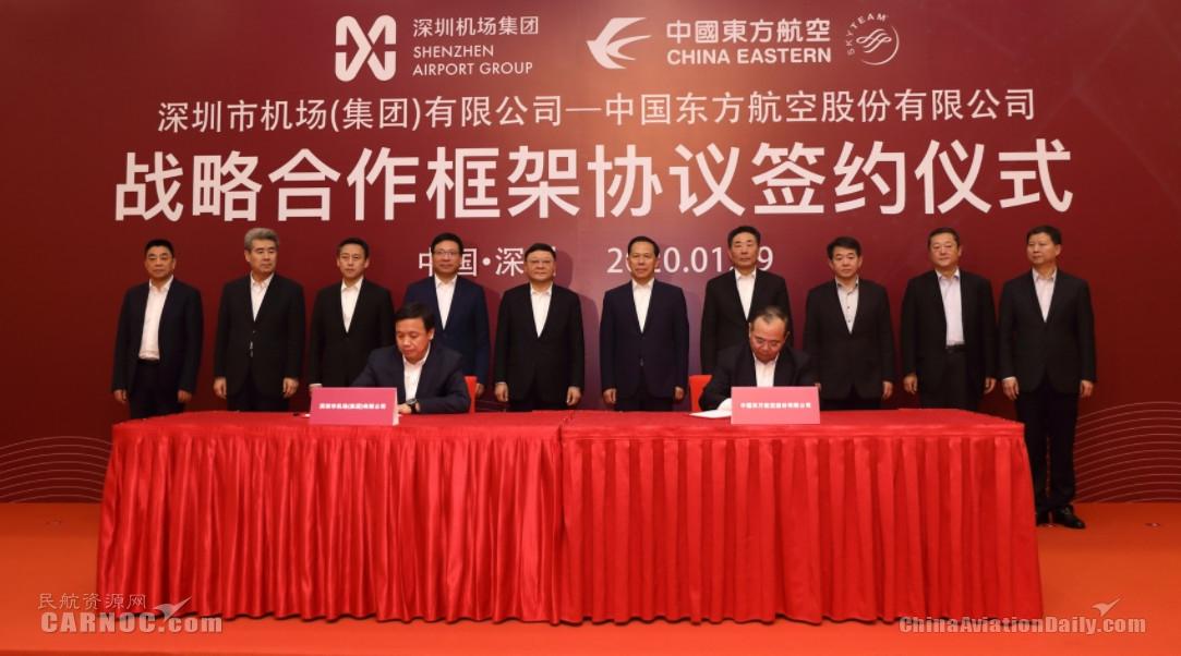 東航與深圳機場集團簽署戰略合作框架協議