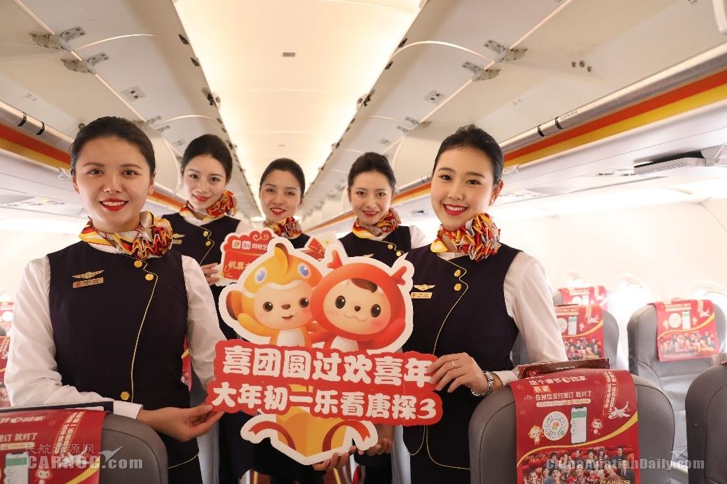 同程藝龍與祥鵬航空聯合打造《唐人街探案3》主題航班圓滿啟航