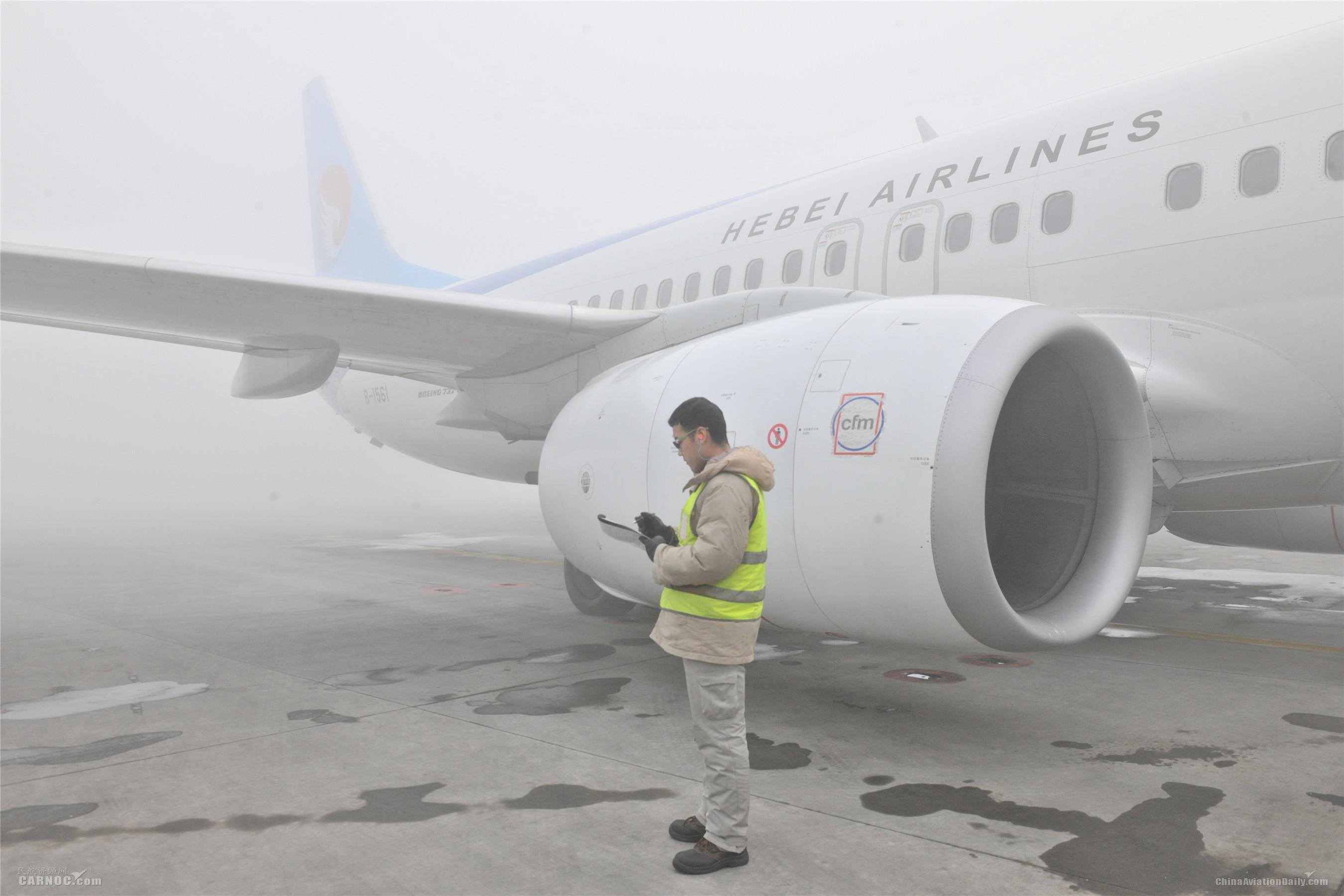 河北航空积极应对春运首日大雾考验
