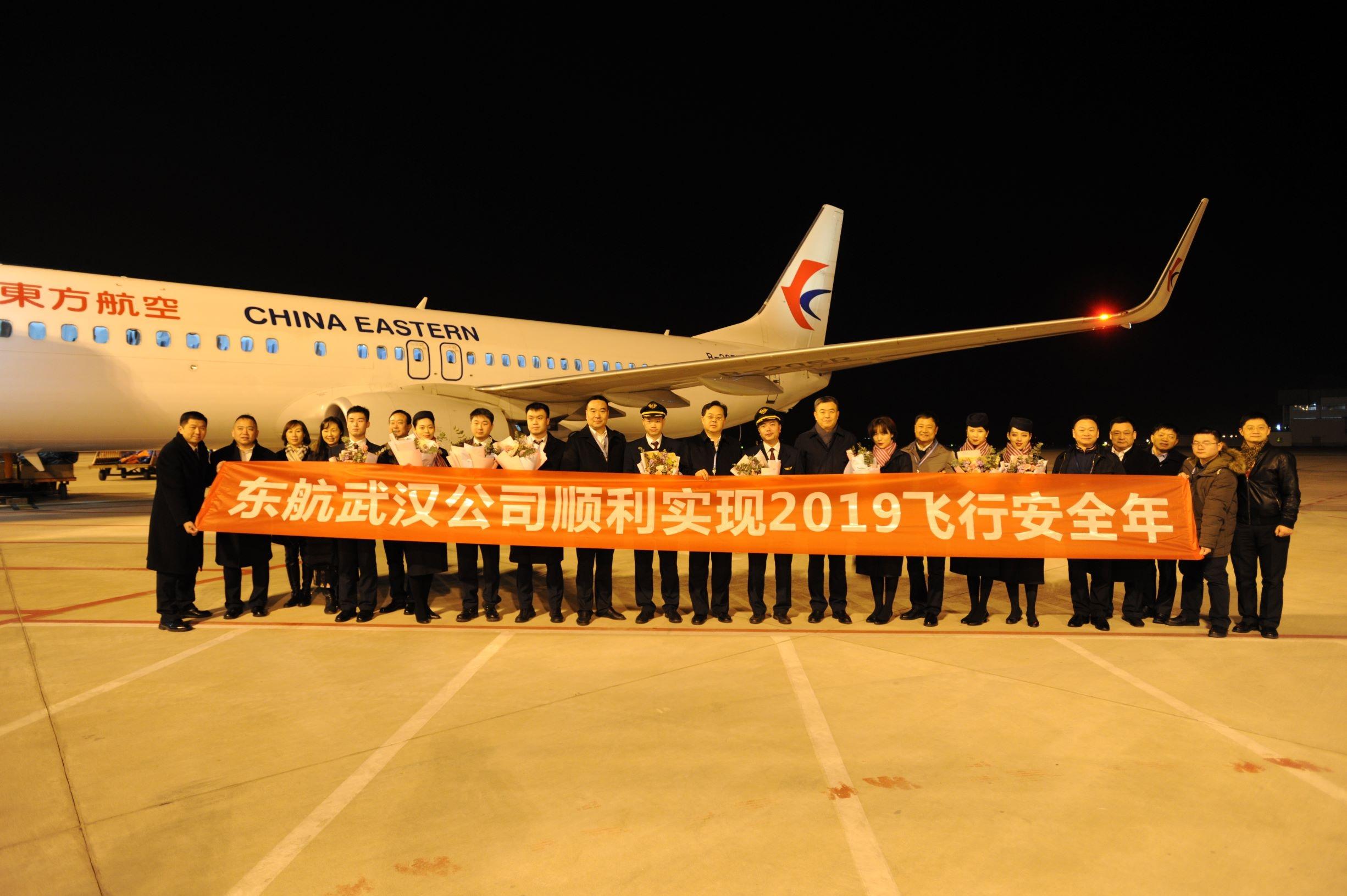 东航武汉公司实现第17个飞行安全年