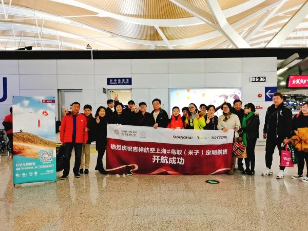 吉祥航空上海 —鸟取定期航线成功首航