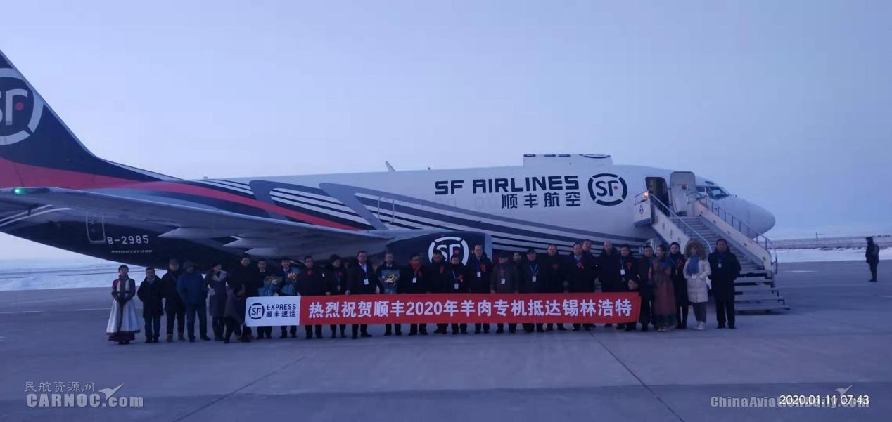 锡林浩特至杭州往返全货机航线再度起航
