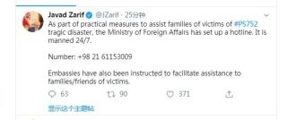伊朗外交部设热线电话 7x24小时有人值班