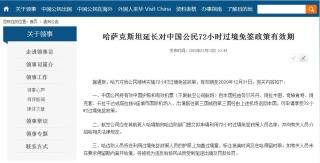 哈萨克斯坦延长对中国公民72小时过境免签政策有效期