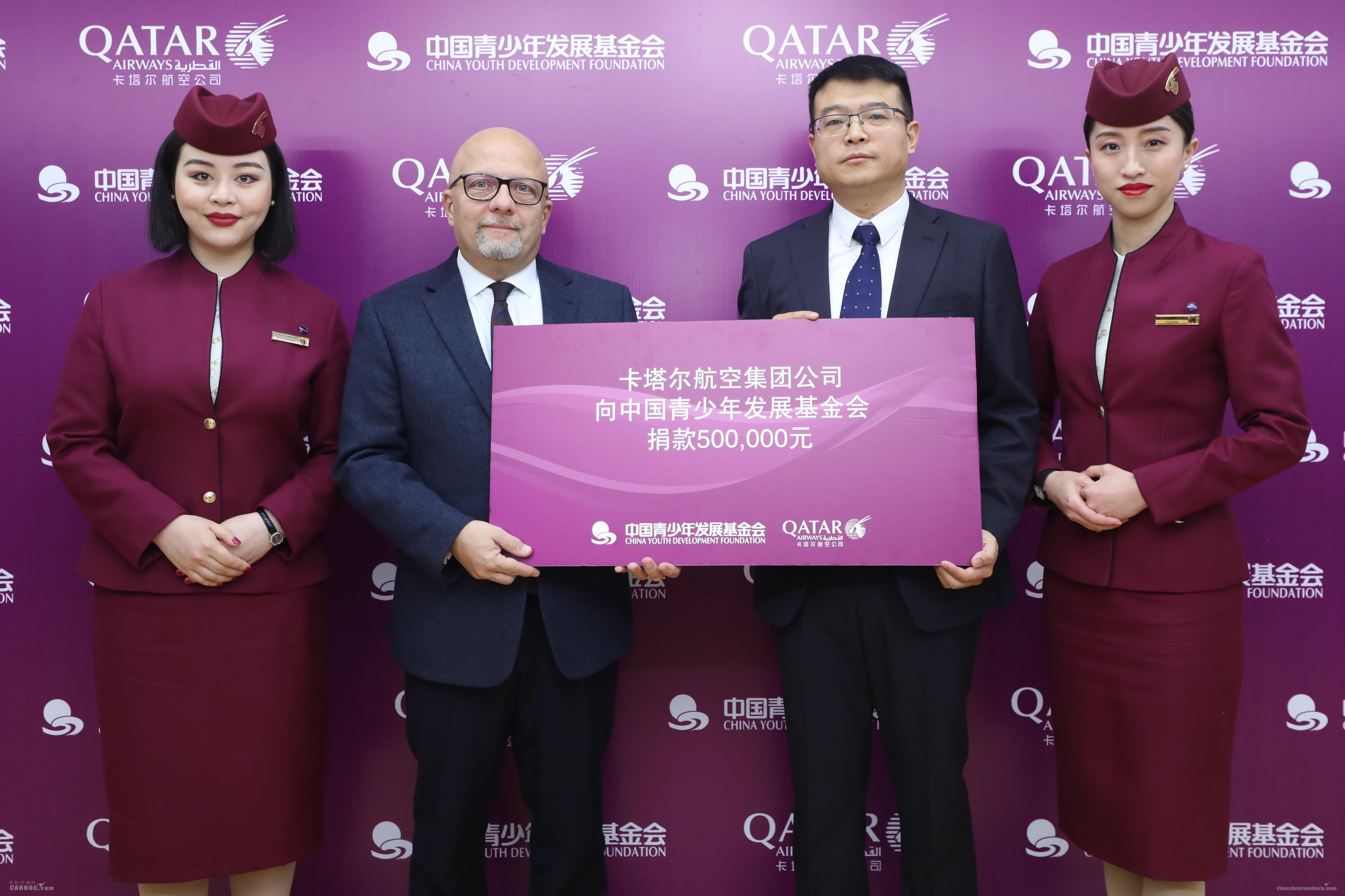 卡塔尔航空与中国青基会签署新合作协议