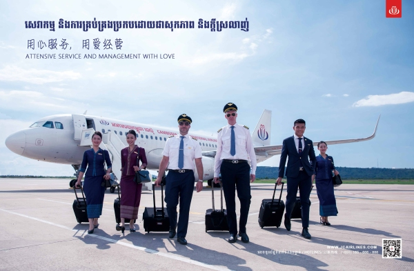 柬埔寨JC国际航空将开通杭州=金边直飞航线