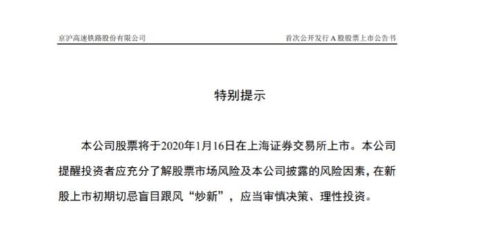 京沪高铁股票将于1月16日在上交所上市