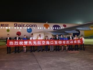 海口美兰国际机场开通首条直达仰光航线