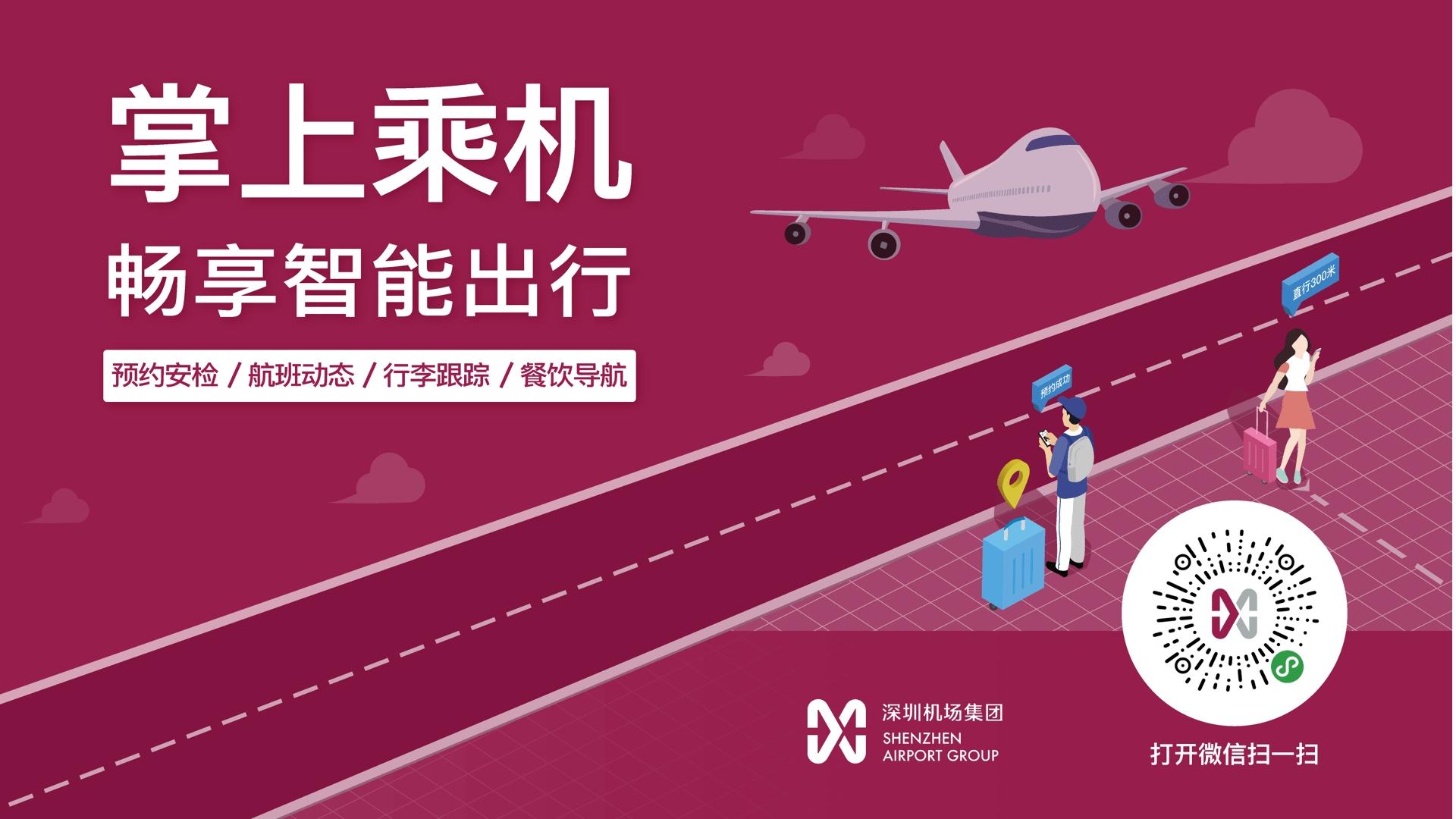 深圳机场旅客服务微信小程序上线 一部手机享春运智慧出行