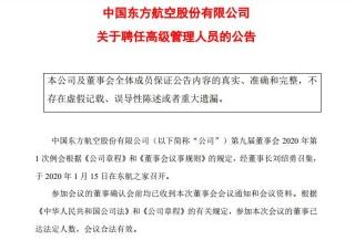 东航聘任成国伟为公司副总经理