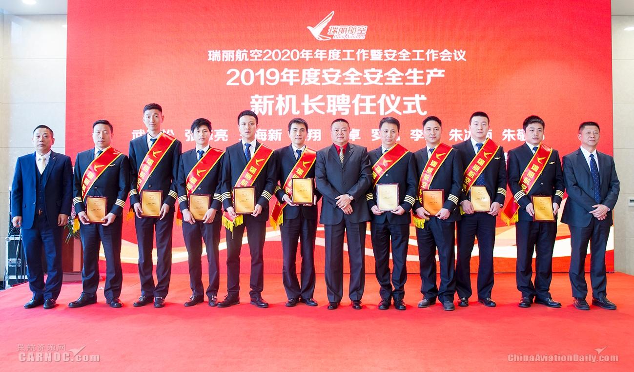 瑞丽航空召开年度会议 16名中外飞行员被聘为新机长
