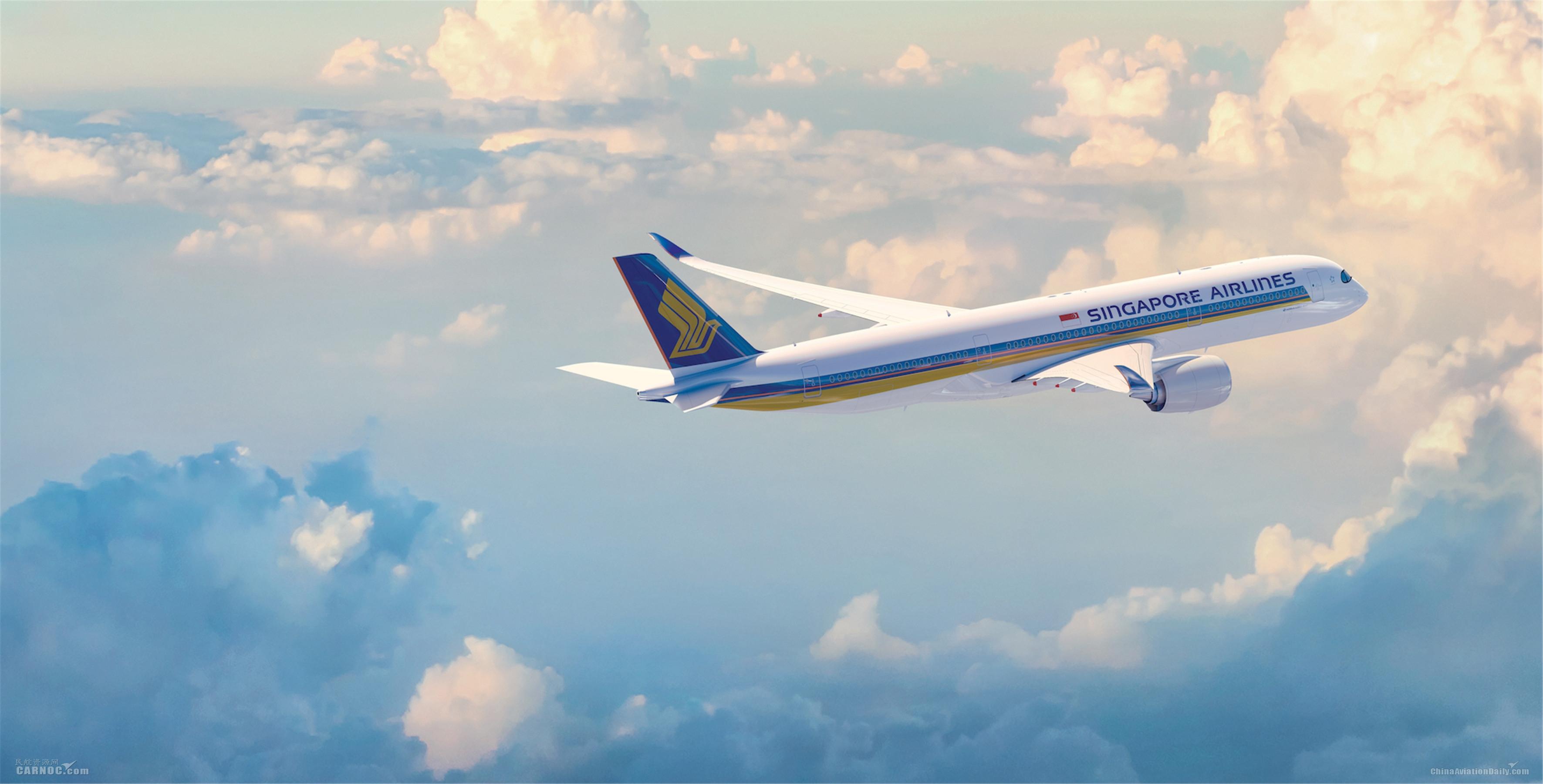 新加坡航空A350-900中程客机将执飞北京-新加坡航线