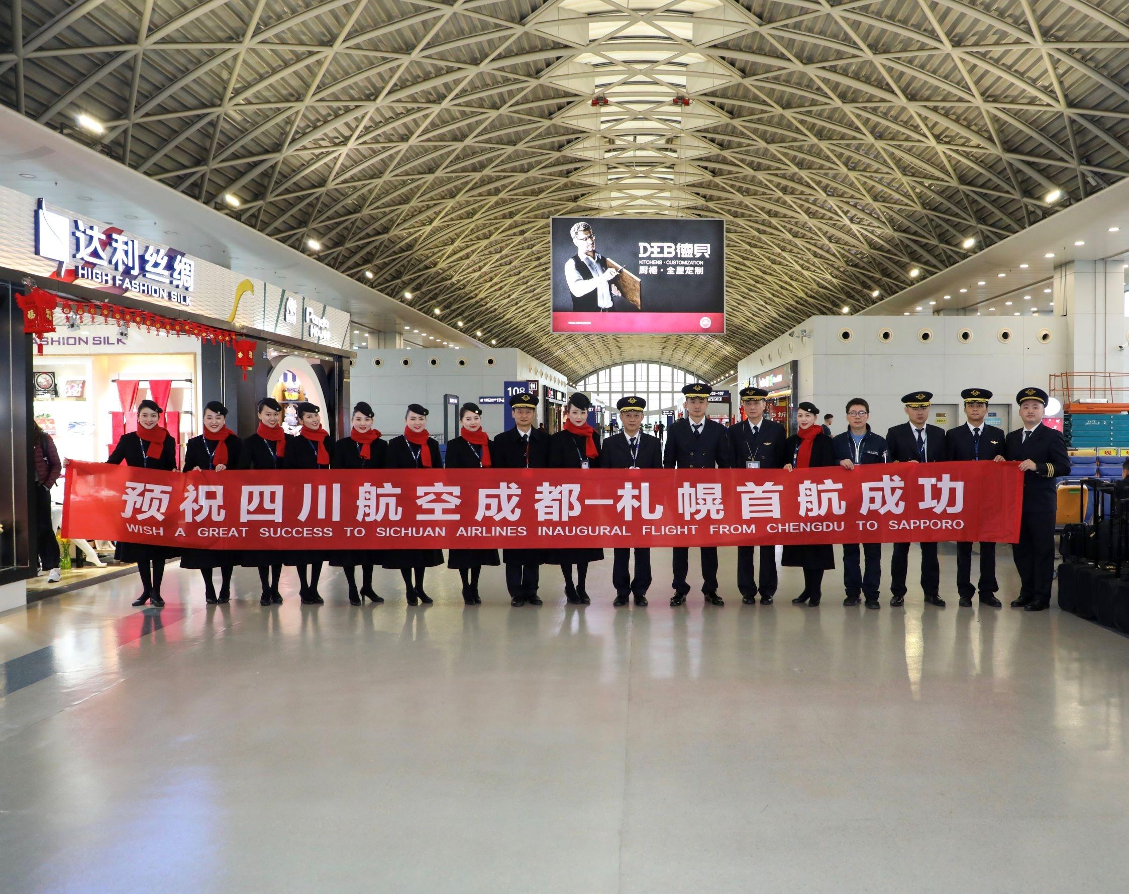 1月17日 四川航空正式开通成都直飞札幌航线