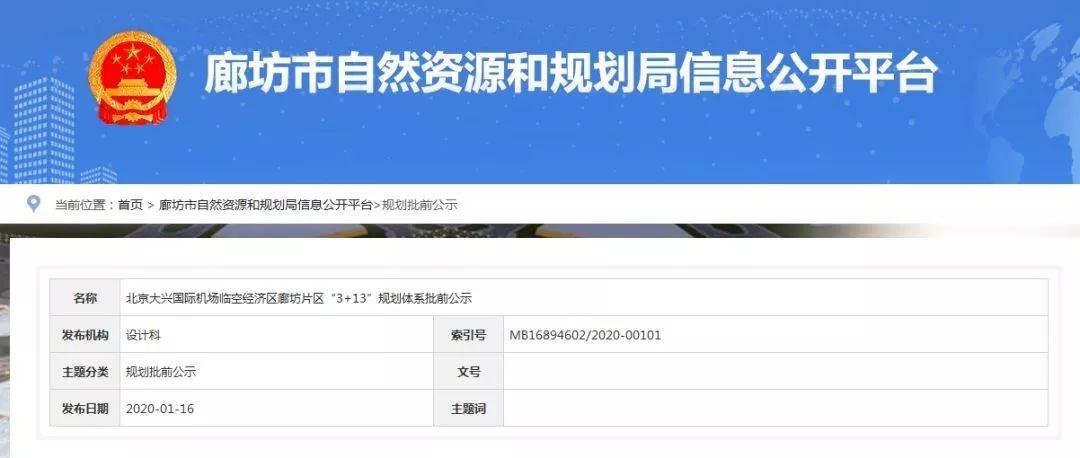 """大兴机场临空经济区廊坊片区""""3+13""""规划体系批前公示!"""