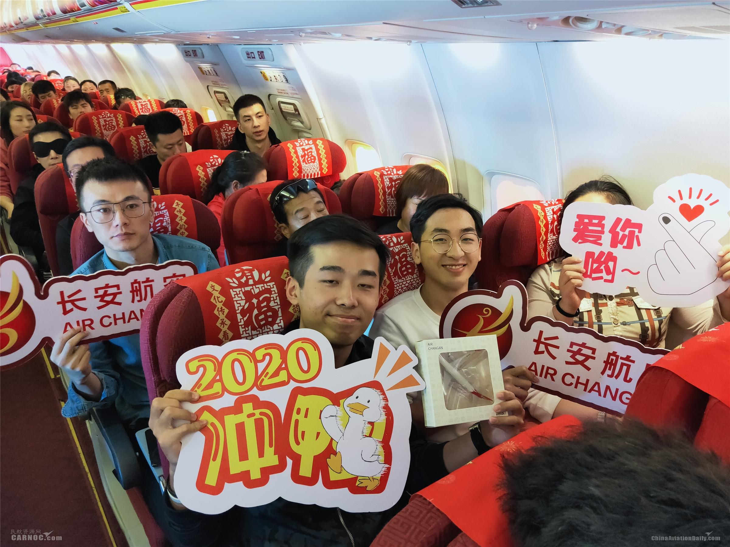 """长安航空打造""""中国年·看西安""""主题航班"""