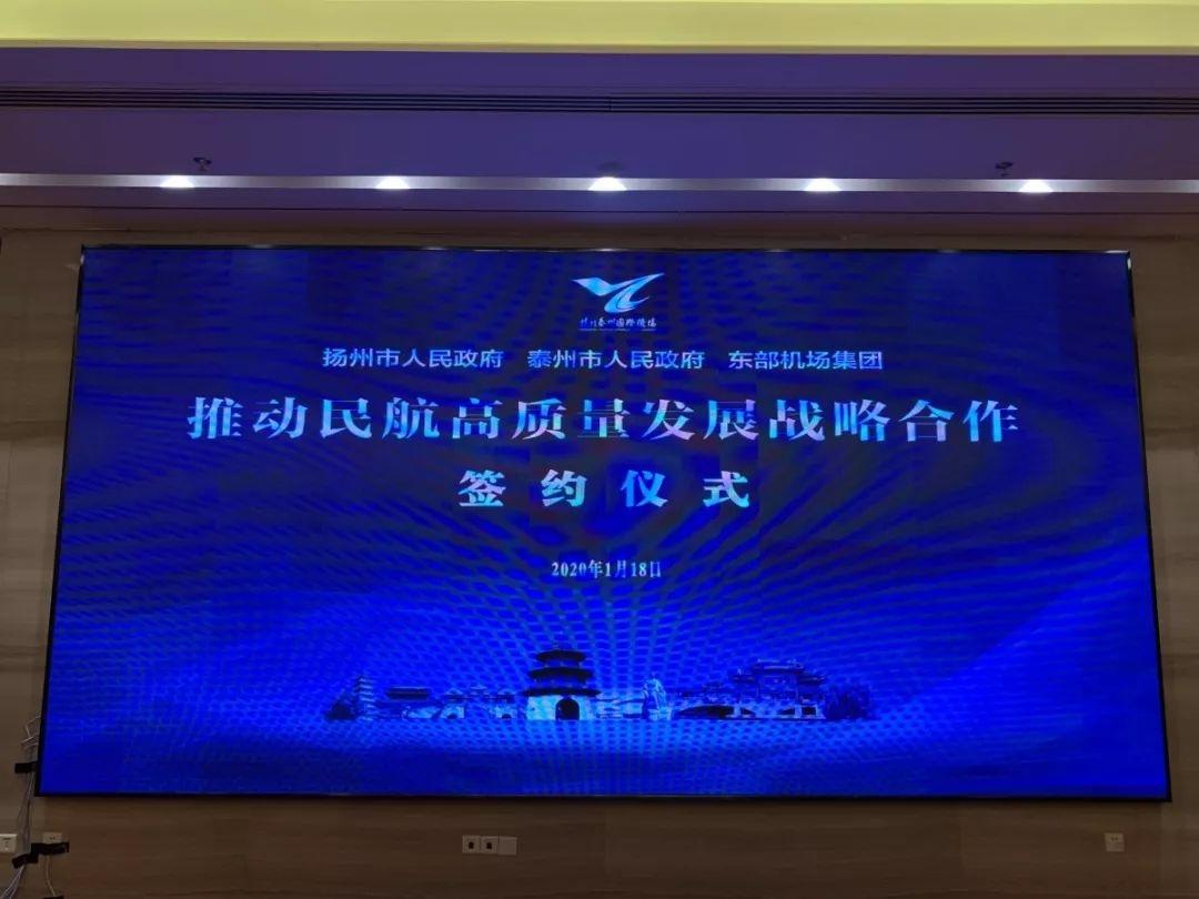 總投資45億元!揚州泰州國際機場二期擴建項目正式簽約!