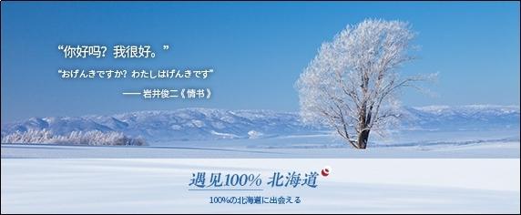 遇见100%北海道 山东航空新国际航线首航创意传播