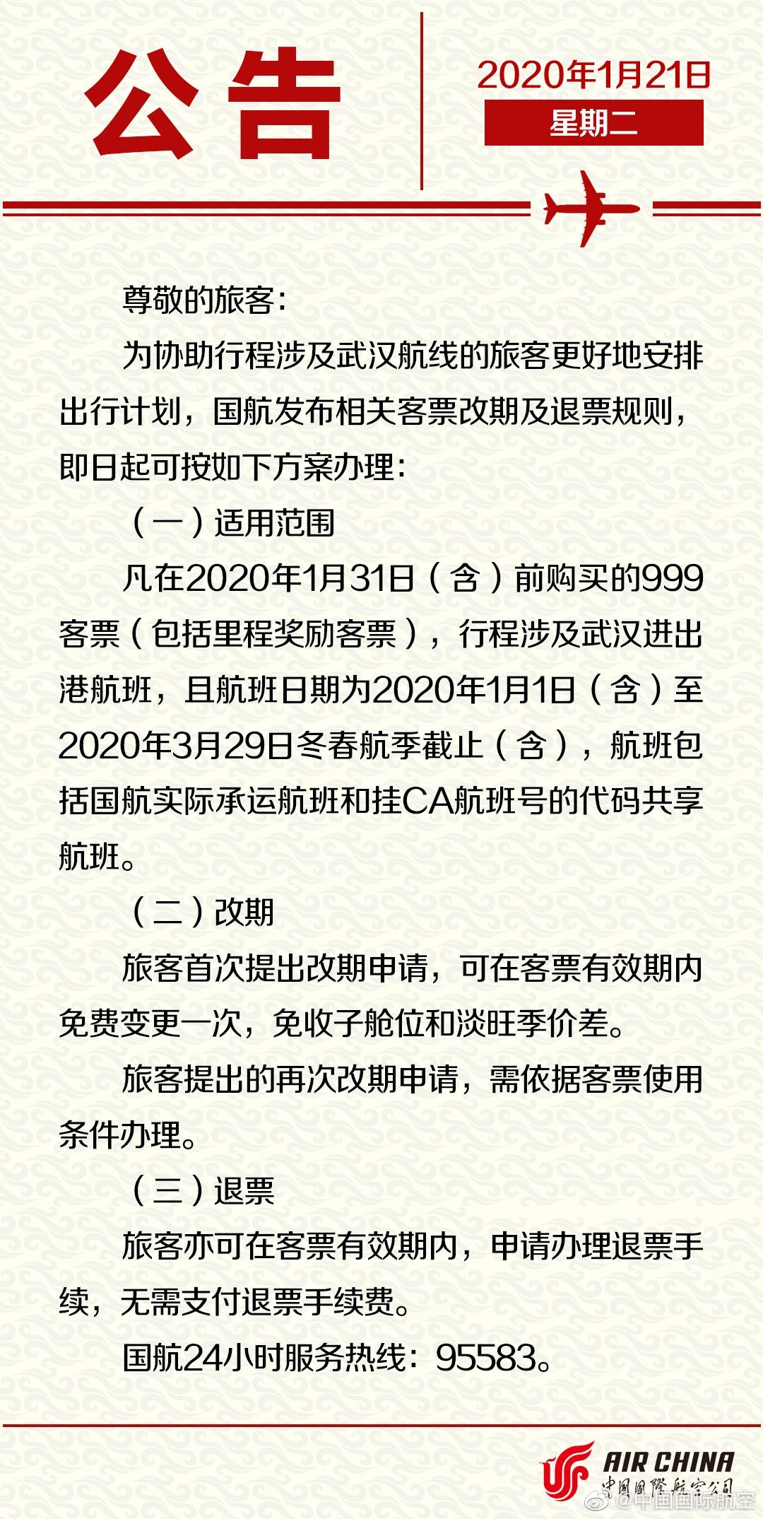 国航涉及武汉航线客票特殊处置方案的通知