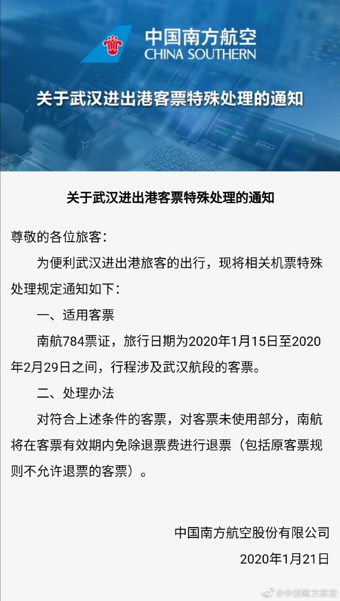 南航关于武汉进出港客票特殊处理的通知