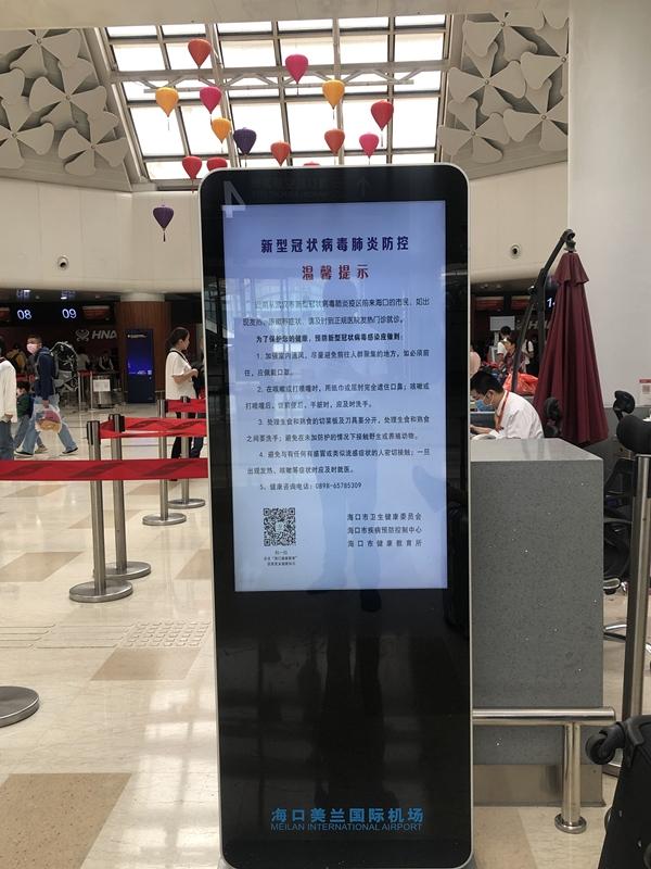 海口美兰机场:武汉飞往海口进港旅客需接受体温检测