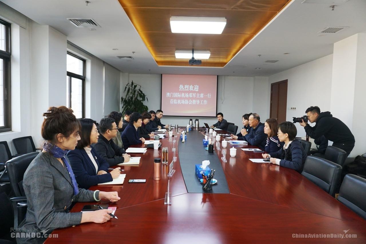 澳门国际机场新春拜访中国民用机场协会