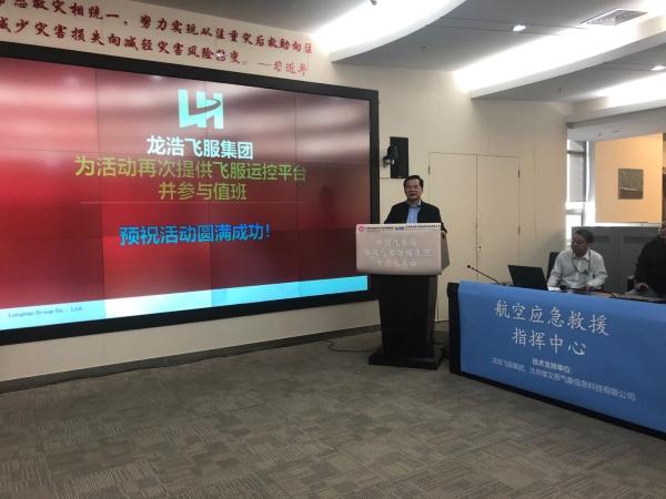 """春节起降龙浩飞服为2020""""幸福中国行·零点行动""""提供技术保障"""