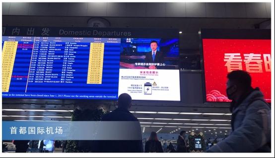 首都机场 央视宣传视频