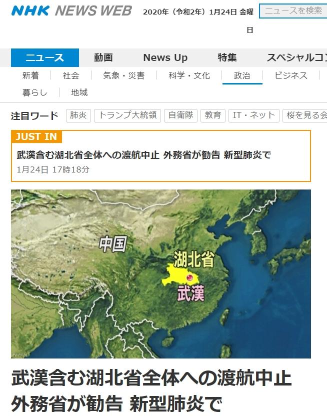 日本外务省呼吁中止全部赴湖北航班