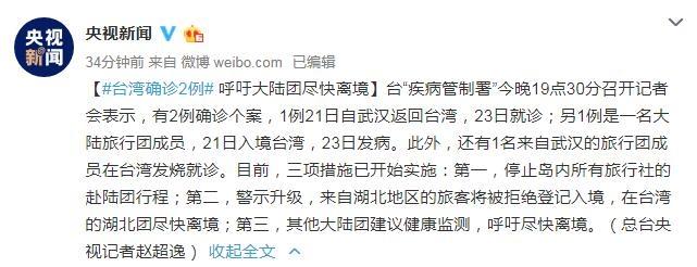 台湾确诊2例病例  呼吁大陆团尽快离境