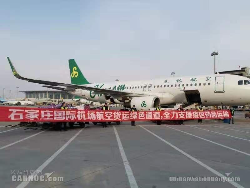 春秋航空所有航线免费承运救援物资 24小时热线待命