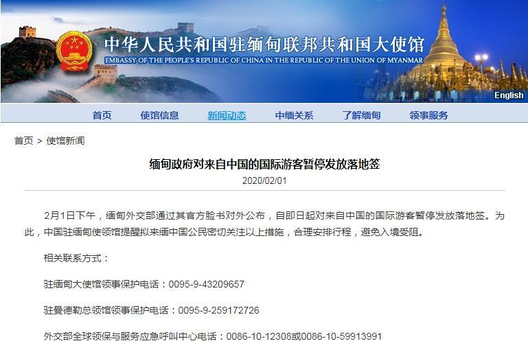 缅甸政府对来自中国的国际游客暂停发放落地签