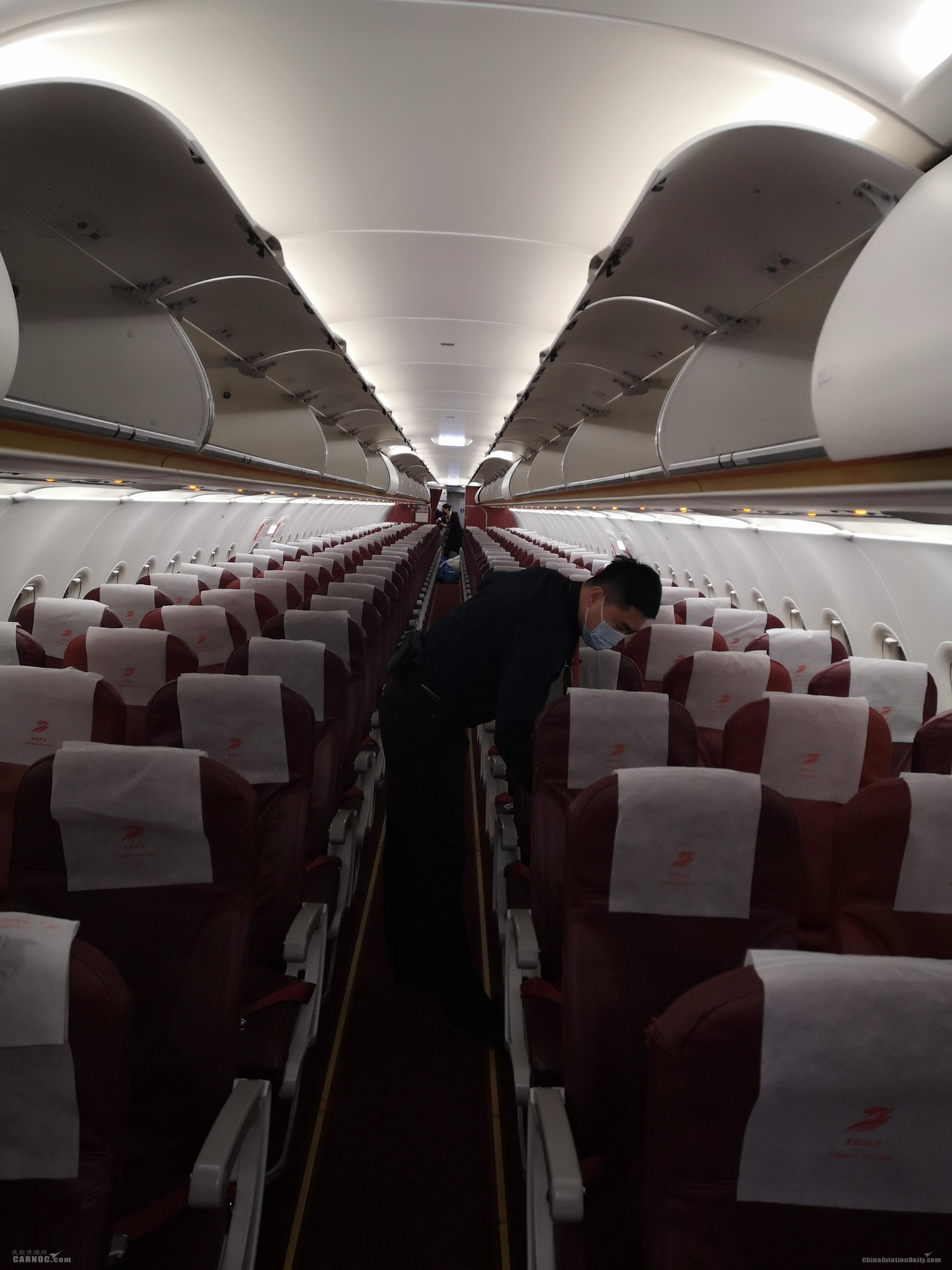 首都航空供图