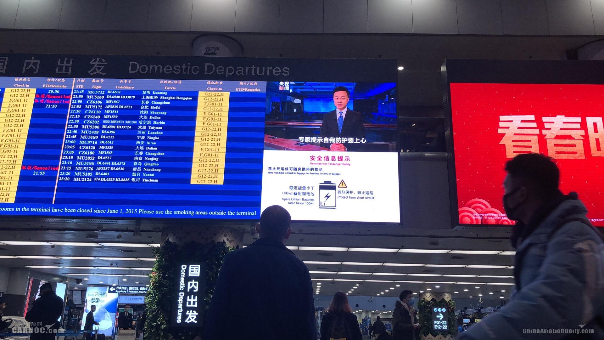 多举措严防严控 首都机场确保春运返程旅客平安出行