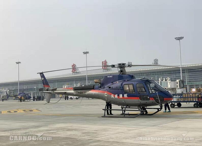 视频:同诚通航4架直升机同时起飞转运湖北应急救援物资