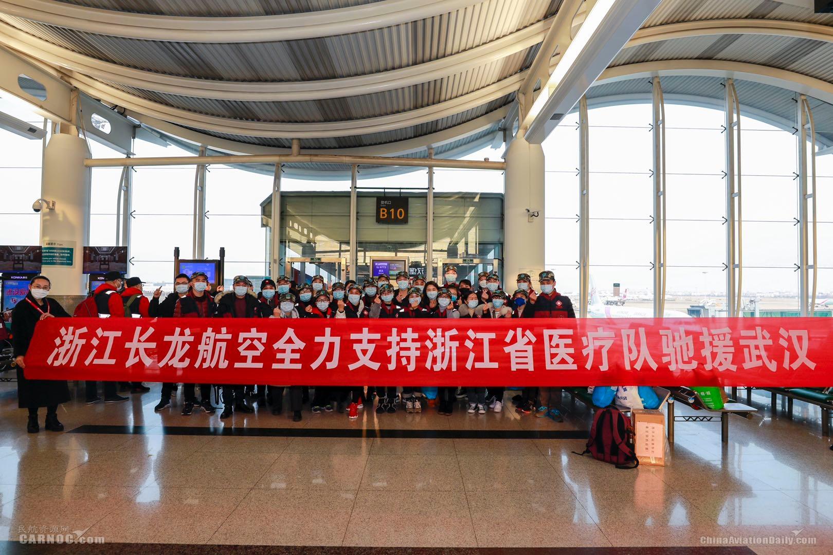 浙江长龙航空两小时执飞5架包机  运送浙江省医疗队576人驰援武汉