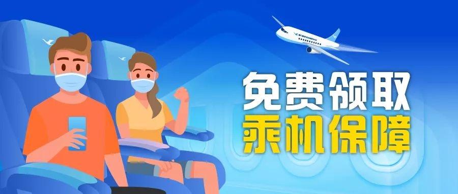 民航首家!厦航免费为您投保新冠肺炎保险!