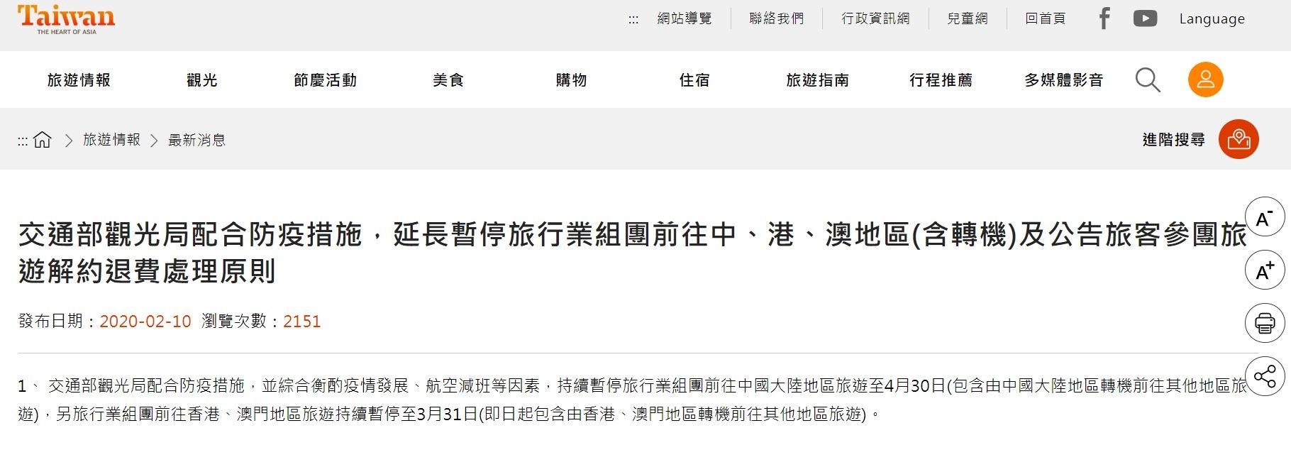 台湾:暂停出团大陆至4月底,连转机都不行