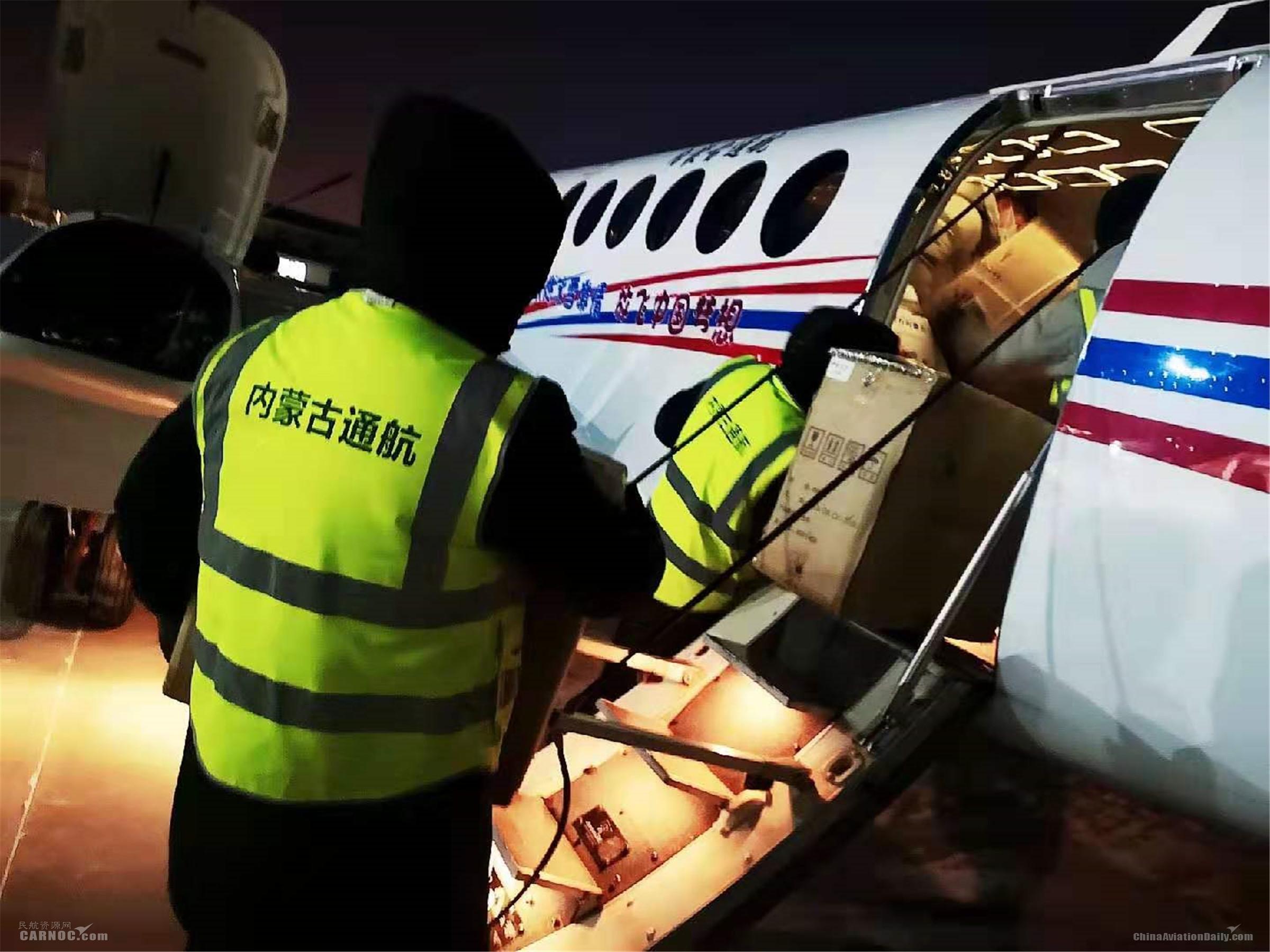 """呼伦贝尔机场开通""""绿色通道"""" 首次保障通航疫情防控物资运输任务"""