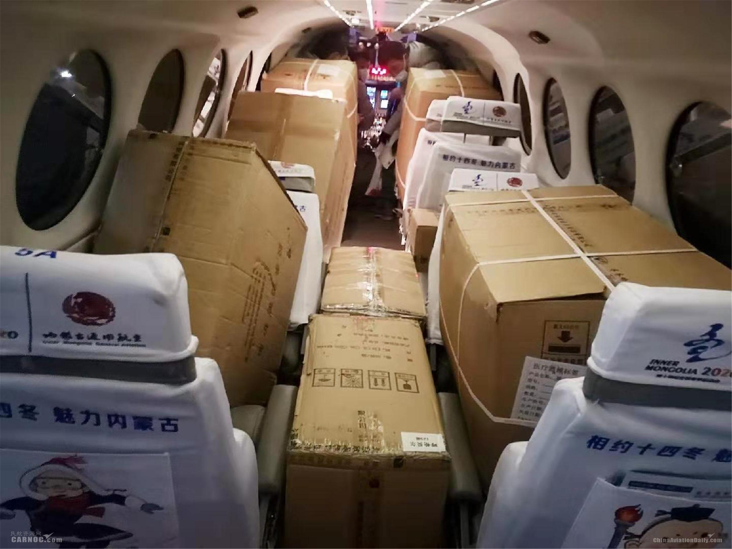 机舱里满载着防控物资
