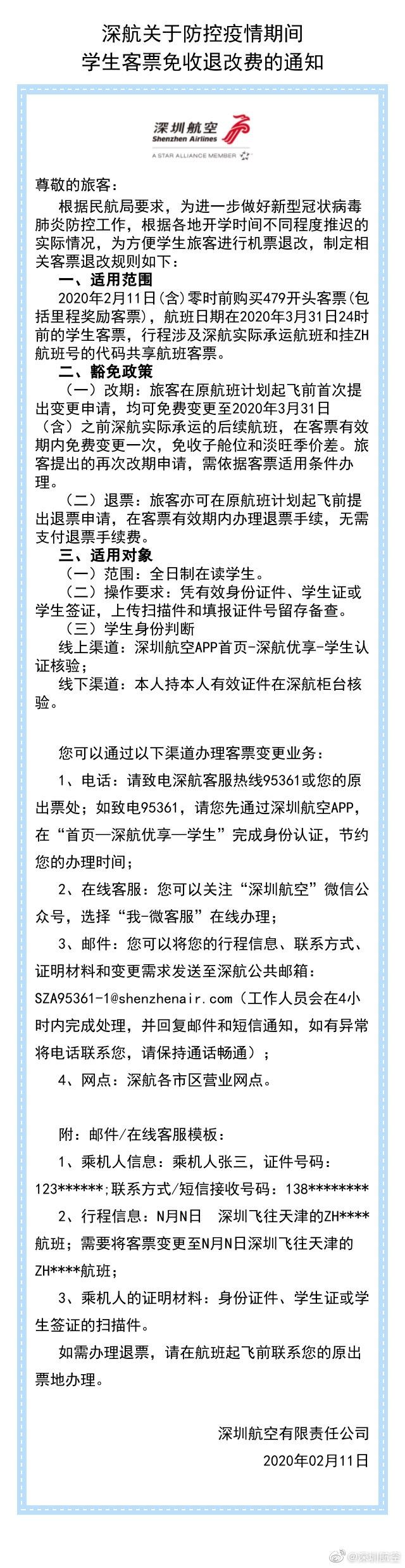 来源:深圳航空微博
