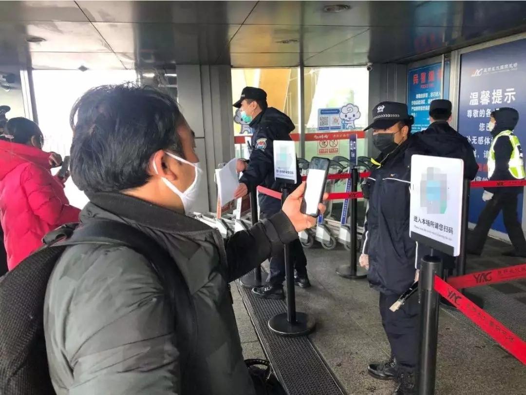 云南机场全面落实公共场所扫码出入制度