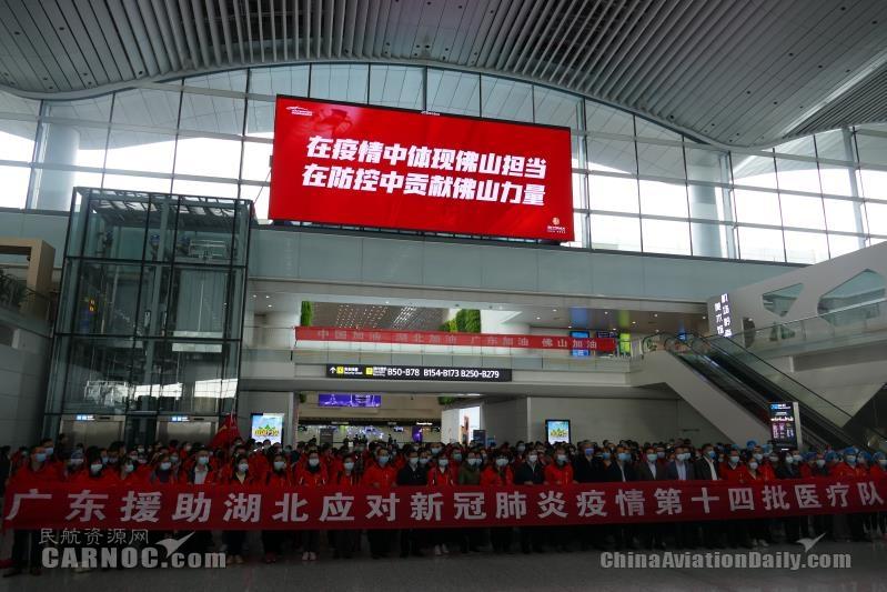 全力以赴!白云机场今日再次为广东赴鄂驰援医疗队保驾护航