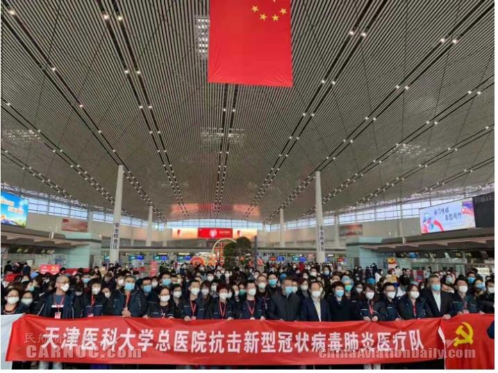 天津航空再次调配宽体客机 运输160名医护人员及10吨医疗设备驰援武汉