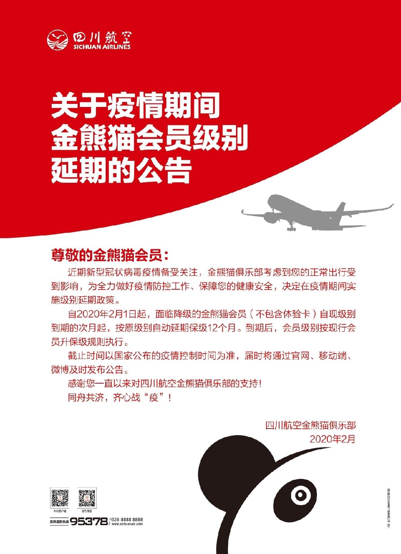 川航关于疫情期间金熊猫会员级别延期的公告