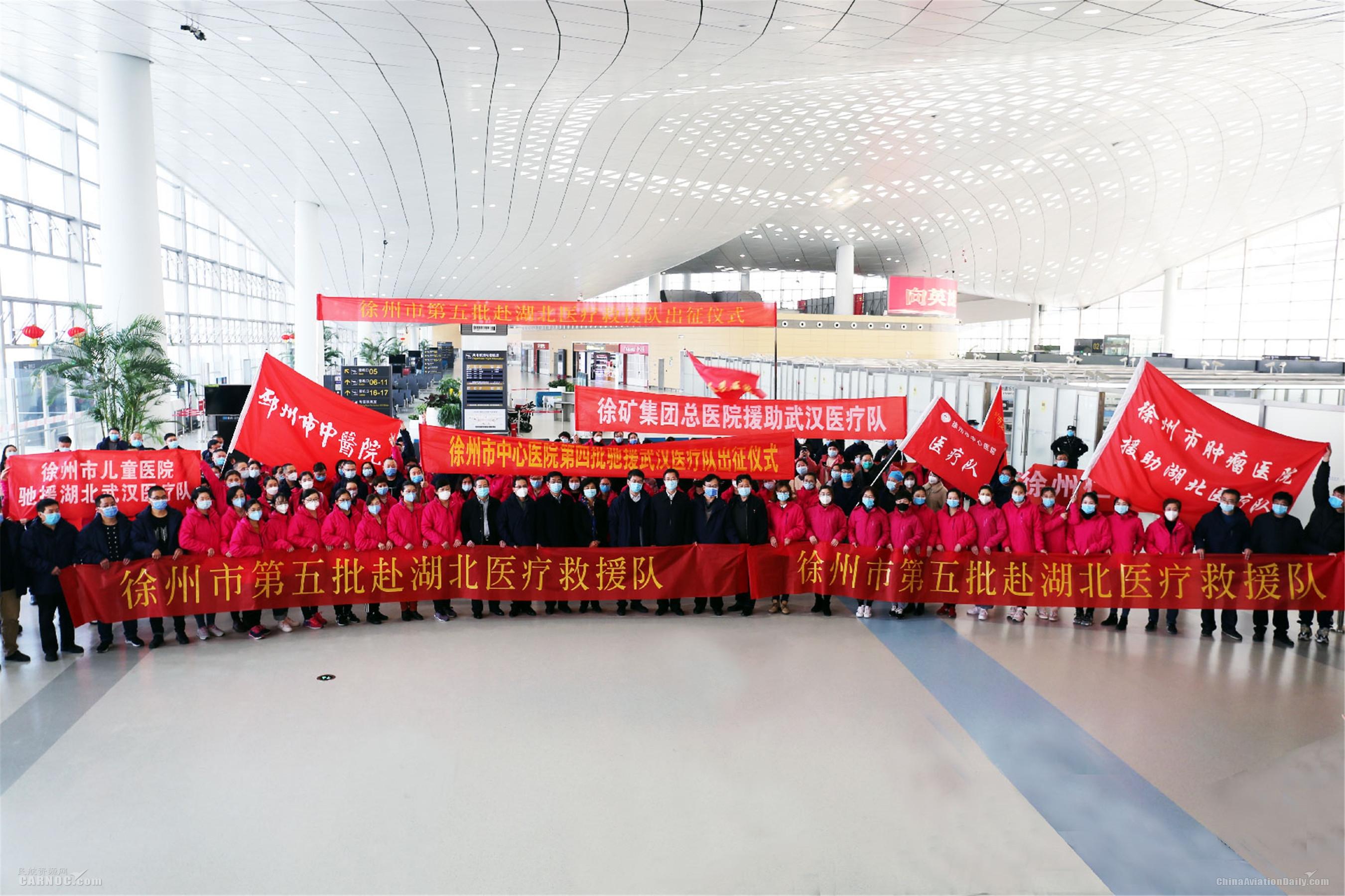 徐州机场全力保障徐州市第五批赴湖北医疗救援队出征